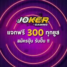 Joker123 แจกเครดิตฟรี ไม่ต้องฝาก 2021 ล่าสุด